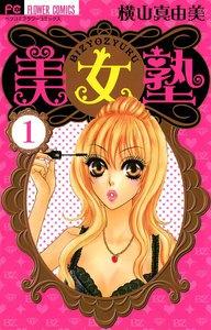 美女塾 (1) 電子書籍版
