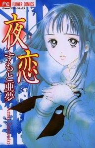 夜恋 電子書籍版
