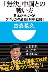「無法」中国との戦い方 日本が学ぶべきアメリカの最新「対中戦略」