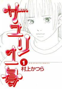 サユリ1号 1巻
