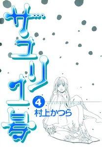 サユリ1号 4巻