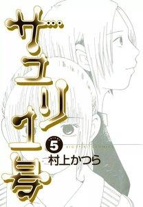 サユリ1号 5巻