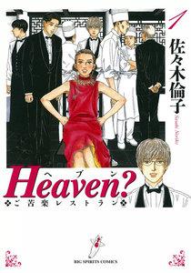 Heaven?〔新装版〕 1巻