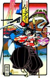 表紙『常住戦陣!! ムシブギョー(全32巻)』 - 漫画