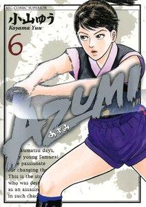 AZUMI-あずみ- 6巻