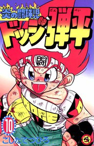 炎の闘球児 ドッジ弾平 (10) 電子書籍版