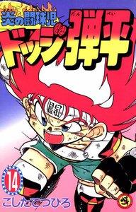 炎の闘球児 ドッジ弾平 (14) 電子書籍版