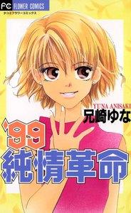 '99純情革命 電子書籍版