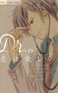 表紙『Dr.の恋は優しく』 - 漫画