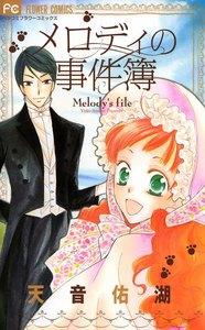 表紙『メロディの事件簿』 - 漫画