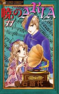 暁のARIA (11) 電子書籍版