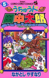 うちゅう人田中太郎 (5) 電子書籍版