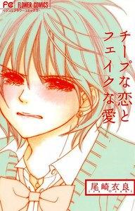 表紙『チープな恋とフェイクな愛』 - 漫画