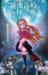 時坂さんは僕と地球に厳しすぎる。 1巻