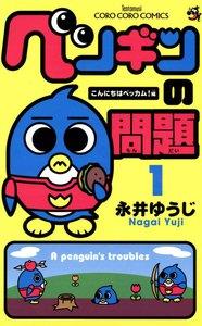 ペンギンの問題 1巻