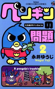 ペンギンの問題 (2) 電子書籍版