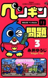 ペンギンの問題 (3) 電子書籍版