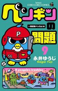 ペンギンの問題 9巻