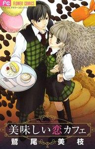 表紙『美味しい恋カフェ』 - 漫画