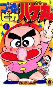 つるピカハゲ丸 (1) 電子書籍版