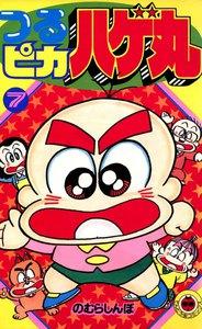 つるピカハゲ丸 (7) 電子書籍版