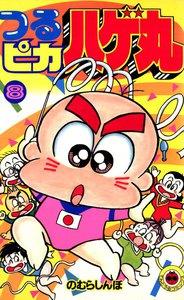 つるピカハゲ丸 (8) 電子書籍版
