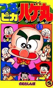 つるピカハゲ丸 (11) 電子書籍版