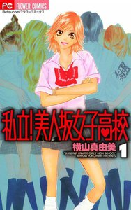 私立!美人坂女子高校 (1) 電子書籍版