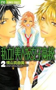 私立!美人坂女子高校 (2) 電子書籍版