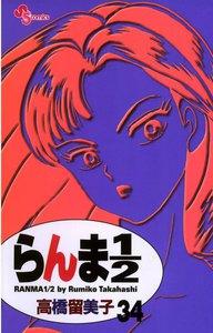 らんま1/2 〔新装版〕 34巻
