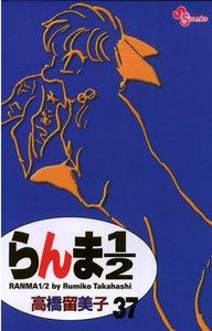 らんま1/2 〔新装版〕 37巻