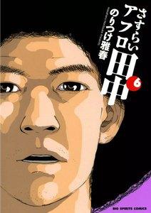 さすらいアフロ田中 (6) 電子書籍版