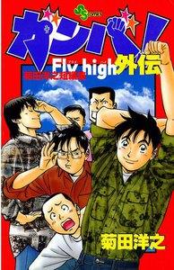 ガンバ! Fly high外伝 電子書籍版