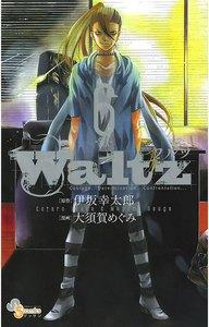Waltz 6巻