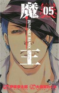 魔王 JUVENILE REMIX (5) 電子書籍版