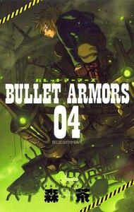 BULLET ARMORS 4巻
