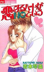 恋するハートがNOという 電子書籍版
