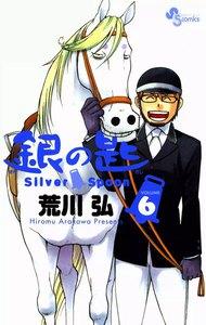 銀の匙 Silver Spoon 6巻