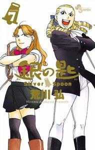 銀の匙 Silver Spoon 7巻