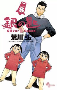 銀の匙 Silver Spoon 8巻