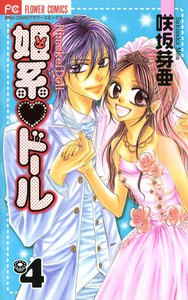 姫系・ドール (4) 電子書籍版
