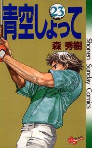 青空しょって (23) 電子書籍版