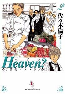 Heaven?〔新装版〕 2巻