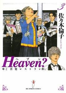 Heaven?〔新装版〕 3巻