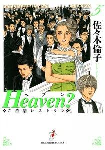 Heaven?〔新装版〕 5巻