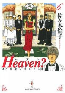Heaven?〔新装版〕 (6) 電子書籍版
