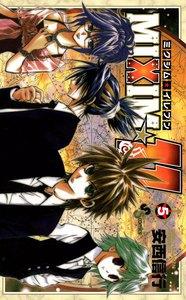 MIXIM☆11 5巻