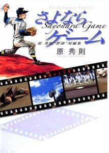 """原 秀則""""野球""""短編集 さよならゲーム 電子書籍版"""