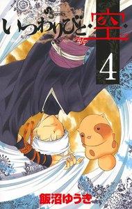 いつわりびと◆空◆ (4) 電子書籍版