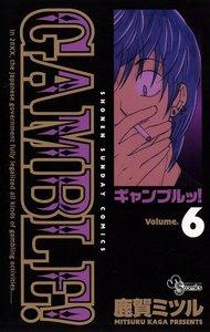 ギャンブルッ! (6) 電子書籍版